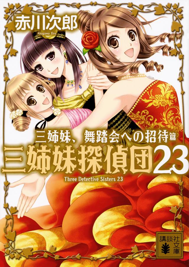 Kotori Momoyuki 6